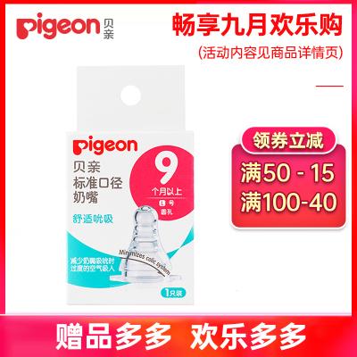 貝親(Pigeon)BA26標準口徑奶嘴(L)單個裝適合9個月以上寶寶使用