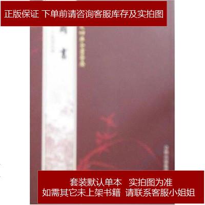 周書 令狐德棻 吉林出版集團有限責任公司 9787807200291
