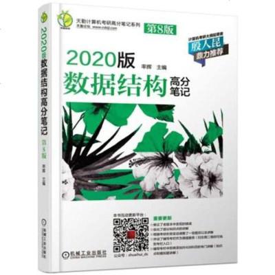 正版    天勤計算機考研高分筆記系列 2020版數據結構高分筆記(第8版) 率輝 9787111615590 機械