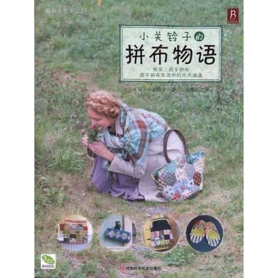 小關鈴子的拼布物語9787534944901河南科學技術出版社小關鈴子