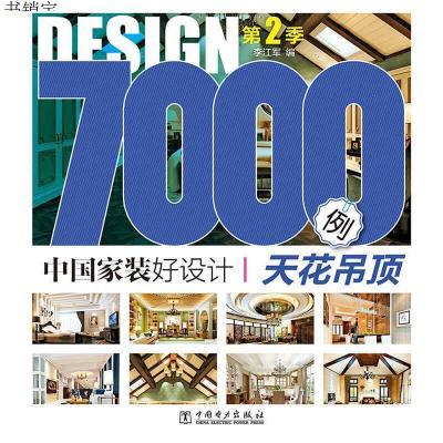 中国家装好设计7000例 第2季 天花吊顶(精选设计案例,每张图辅以