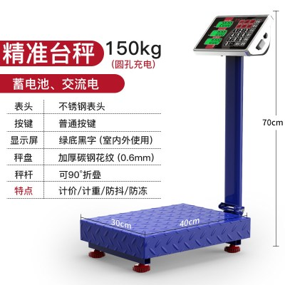 電子秤商用高精度小型時光舊巷家用電孑稱重臺秤市計價秤300公斤100kg 150KG藍色加厚30*40黑字(限量特價)
