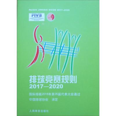 DDSZ-排球競賽規則·2017-20209787500952473