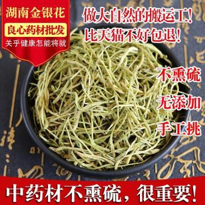 中藥材金銀花 湖南金銀花250g 非500g可搭金銀花茶中草藥店鋪