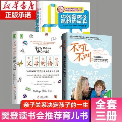 樊登推薦育兒書籍父母必讀全套3冊 父母的語言+你就是孩子最好的玩具書籍+不吼不叫如何平靜地讓孩子與父母合作 正版 銷