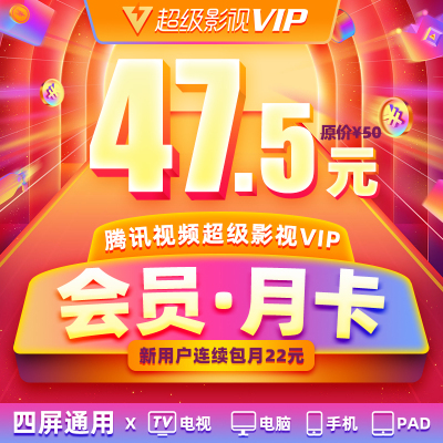 騰訊視頻超級影視vip1個月 云視聽極光TV電視會員一個月卡 填QQ