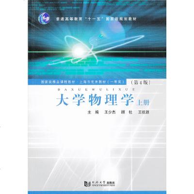 大學物理學(第4版)上冊