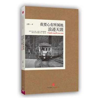 正版书籍 我要心有所属地浪迹天涯 9787508623399 中信出版社