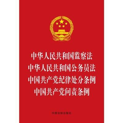 中華人民共和國監察法 中華人民共和國公務員法 中國共產黨紀律處分條例 中國共產黨問責條例