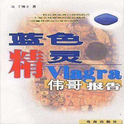 正版蓝色精灵-伟哥报告 马丁著 珠海出版社珠海出版社马丁 著