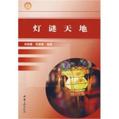 正版书籍 灯谜地 9787802232679 中国三峡出版社