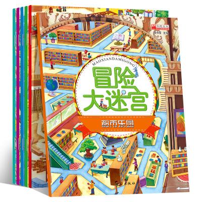 走迷宮書大挑戰冒險寶寶注意力邏輯力學前兒童培養提高孩子專注力記憶力觀察力思維訓練教材書籍幼兒右腦益智游戲書開發全腦大腦力
