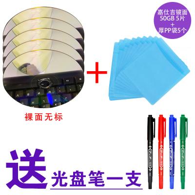 嘉仕吉鏡面50G 5片+厚PP袋5個 送光盤記號筆1支 錸德BD25G50G藍光刻錄光盤中環25G50G碟片三菱檔案級打
