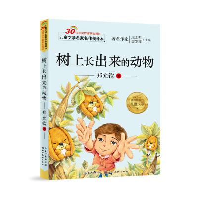 樹上長出來的動物 7-9-12兒童文學讀物彩圖注音小學生一二三年級閱讀書籍名家作品