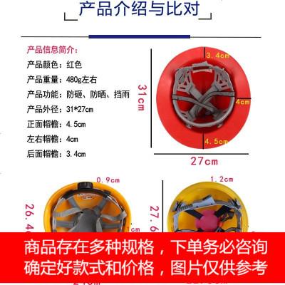 全帽中油大沿帽寬邊大沿遮陽防曬大帽檐紅色防雨勞保頭盔 定制