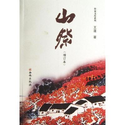 山祭/王蓬長篇小說 王蓬 著作 文學 文軒網