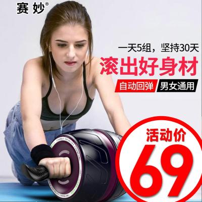 賽妙SAIMIAO健腹輪腹肌輪回彈巨輪靜音綜合練習健身器材2020年家用女滾輪滑輪男士訓練