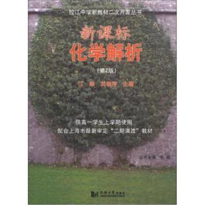控江中學新教材二次開發叢書:新課標化學解析(第2版)(供高1學生上學期使用)