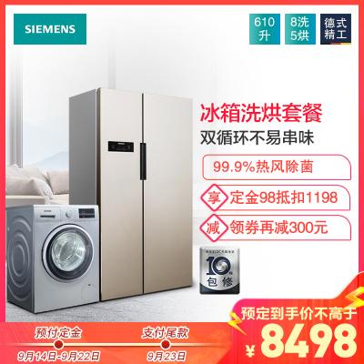 西門子610升風冷對開門冰箱+8公斤洗烘一體滾筒洗衣機【冰洗套裝/套餐】KA92NV03TI+WD12G4681W