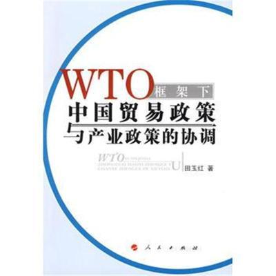 全新正版 WTO框架下中國貿易政策與產業政策的協調