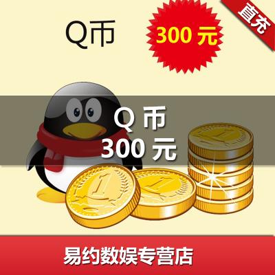 騰訊QQ幣/300元qq幣300Q幣300qb幣300QB300個Q幣直沖★自動充值