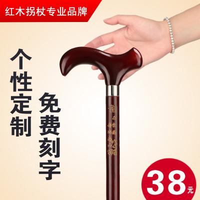 榉木红木手杖实木拐棍 老人木质拐杖防滑 老年人木龙头拐杖刻字