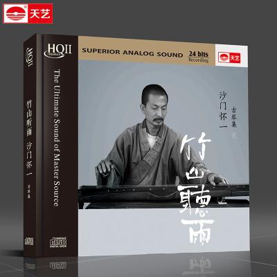 正版高品質發燒唱片HQCDII 古琴民樂 沙門懷一 竹山聽雨光盤碟片