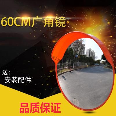 道路广角镜80厘米转角镜马路交通室外反光镜公路用拐弯镜凸透镜 【室内】80CM
