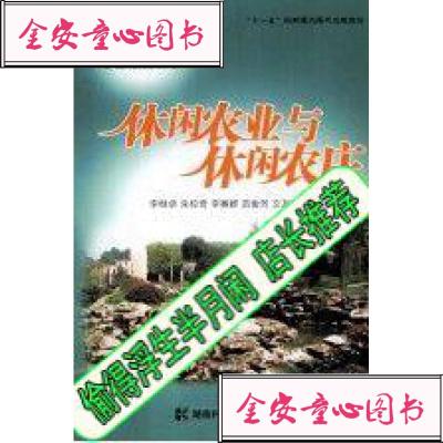 【单册】上新)休闲农业与休闲农庄_李继承等编著_ 书籍