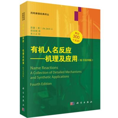 正版 有機人名反應機理及應用(第四版)第4版 詳盡的電子轉移機理過程 藥明康德經