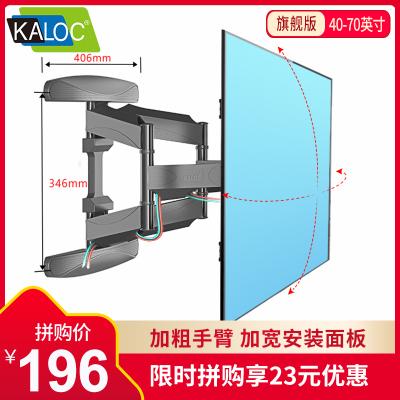 卡洛奇 KALOC 通用掛墻電視架伸縮旋轉支架曲面掛墻電視掛架43 49 50 55 65寸壁掛電視支架X6