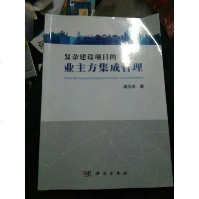 復雜建設項目的業主方集成管理 龐玉成 科學出版社有限責任公司 9787030480415
