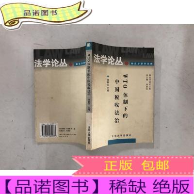 正版九成新WTO體制下的中國稅收法治