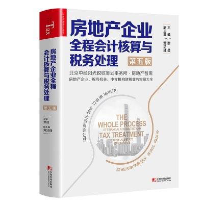 房地產企業全程會計核算與稅務處理 第五版 蔡昌 主編 2019年9月出版