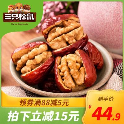【三只松鼠_每日棗夾核桃750g/箱】新疆特產大紅棗干果零食