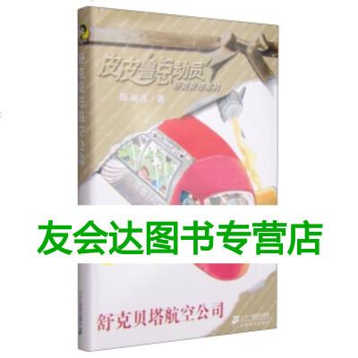 正版 舒克9787539138015貝塔系列:舒克貝塔航空公司 ,鄭淵潔,放心購買