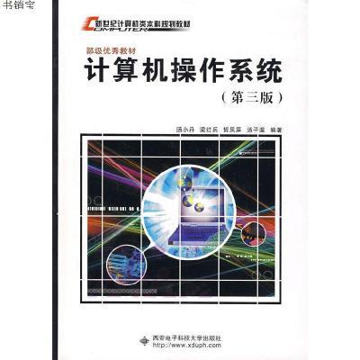 计算机操作系统(第三版)(新版链接http://product.dangdang.com/p