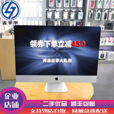 【二手95新】17款27寸MNE92苹果Apple IMac一体机i5-8G-1TB办公商务超薄台式设计 高清大显示屏