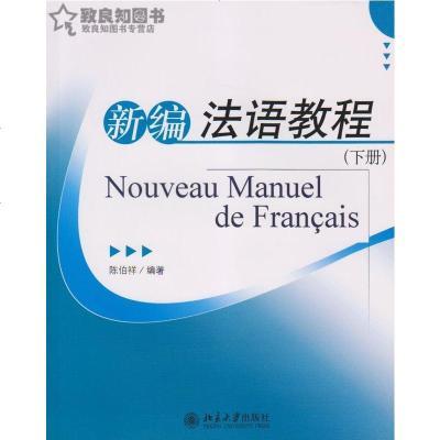 自学考试自考教材 0841 00841 新编法语教程(下册)第二外法语(附光盘1张)