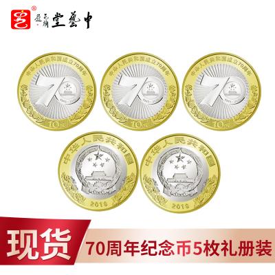 中藝盛嘉2019年中华人民共和国成立70年周年 建国70周年纪念币 10元流通硬币 5枚礼册