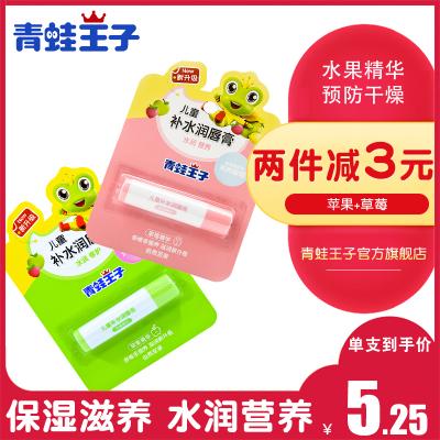 青蛙王子兒童補水潤唇膏組合裝4g(果味)蘋果1只+草莓1只
