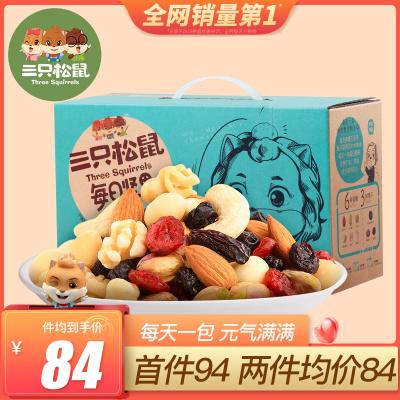 【三只松鼠_每日堅果750g/30天裝】混合果仁零食大禮包組合送禮