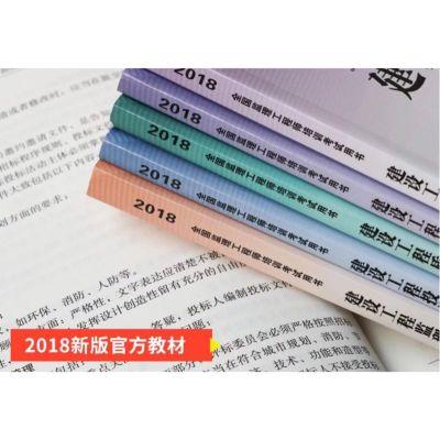 2018年全國注冊監理工程師考試教材用書 全套8本 送課件