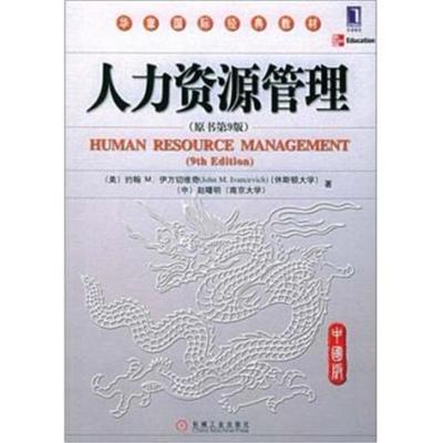 123 華章經典教材:人力資源管理(原書第9版)