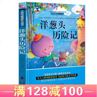 洋蔥頭歷險記 注音版一二三年級課外閱讀書1-2-3年級兒童讀物6-12歲故事