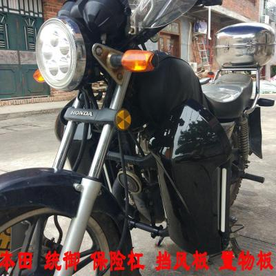 澳派本田統御125-8摩托車保險杠置物擋風擋泥板改裝工具箱防摔前護杠 黑色