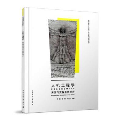 正版 人機工程學 界面與交互系統設計 于帆鄒林許洪濱 工程基礎科學書籍 中國建筑工業出版社