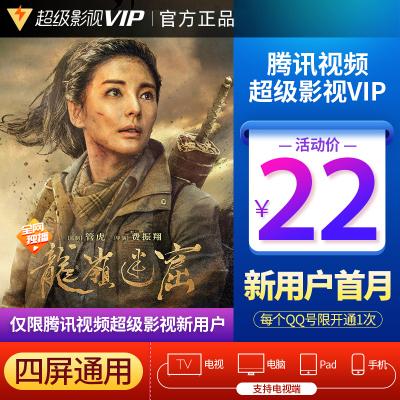 【新用戶】騰訊視頻超級影視vip1個月首充 云視聽極光TV電視會員一個月卡 填QQ