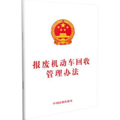 正版 报废机动车回收管理办法 中国法制出版社 中国法制出版社 9787521602364 书籍