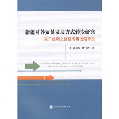 1001新疆对外贸易发展方式转变研究——基于丝绸之路经济带战略背景